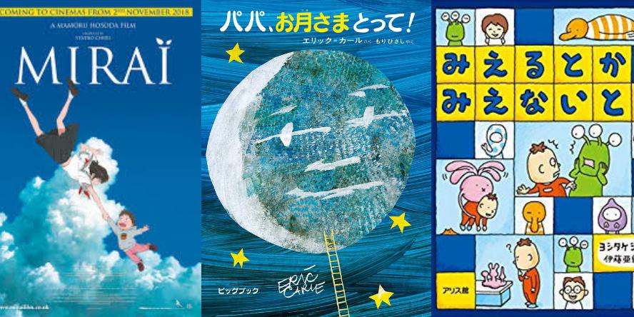 Featured titles: Mirai DVD, パパ, お月さまとって!, and みえるとかみえないとか