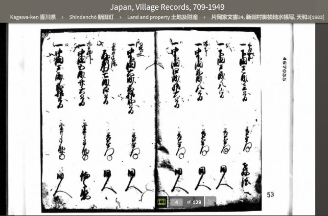 Land record from the Japan, Village Records collection