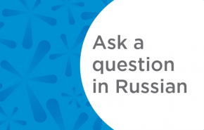 ask a question in russian
