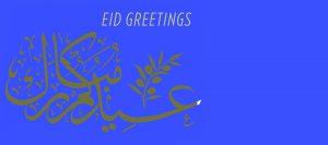 EID Greetings - US Postage Stamp