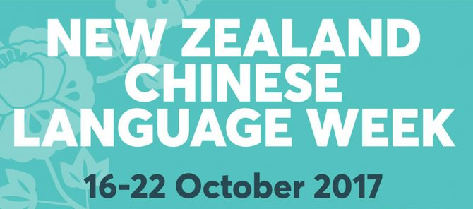 new zealand chinese language week christchurch city libraries