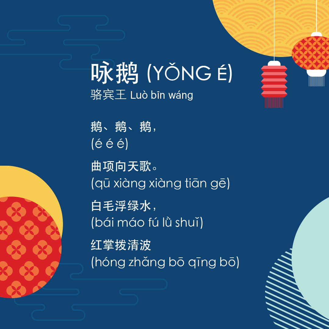 Poem written in Chinese