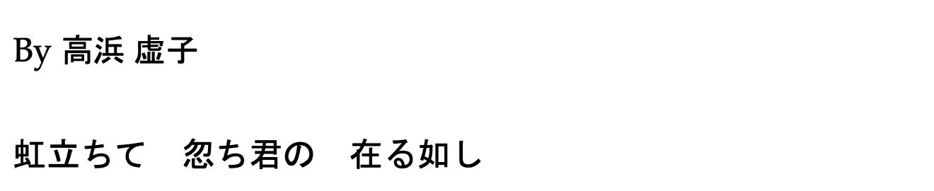 Poem written in Japanese
