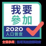 census2020_Chinese