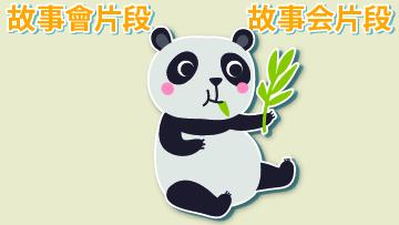 Panda snippet