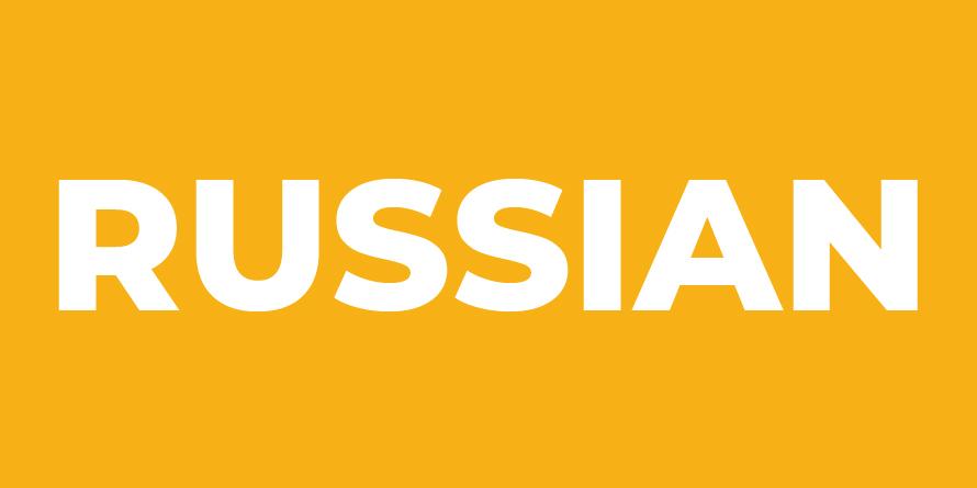 BUT-Russian-2019E