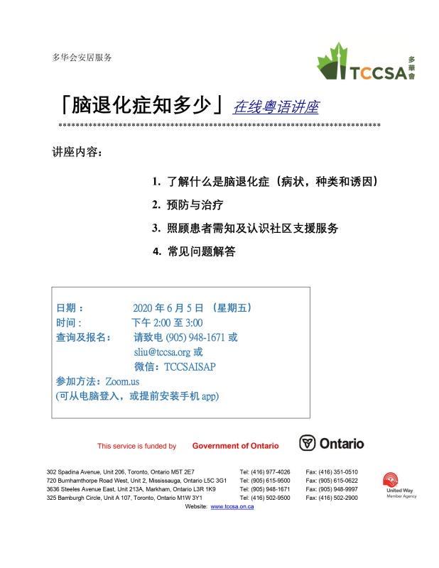 TCCSA Flyer Chinese