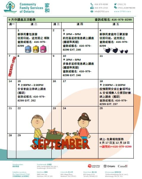 CFSO-Sept-Calendar