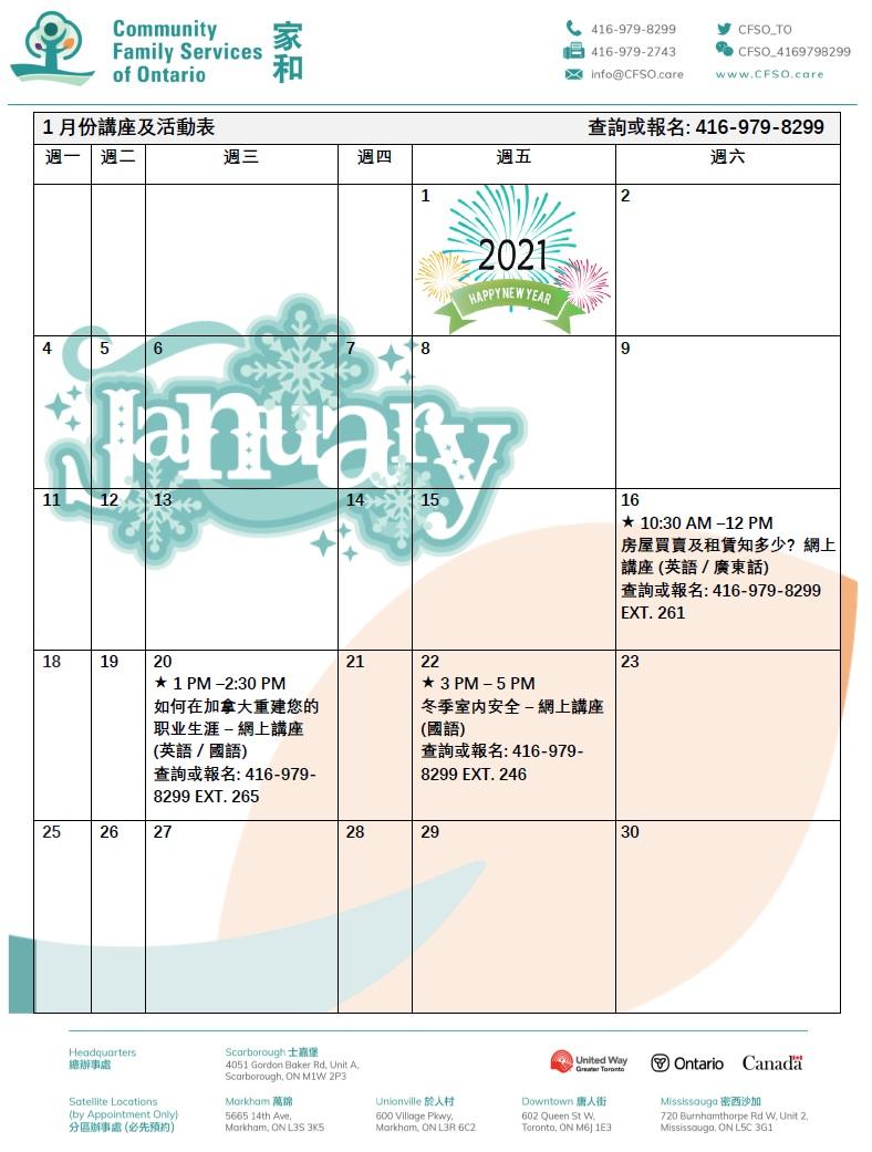 CFSO-Jan-Calendar